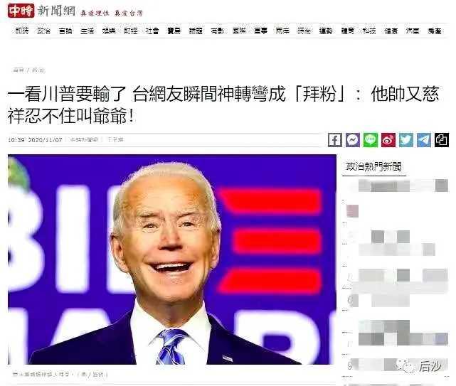如何看待拜登宣布成功当选美国总统后,全网出现了许多「拜登吹」?
