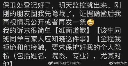 """误指学弟性骚扰,是什么让清华学姐""""我是女性我有理""""?"""