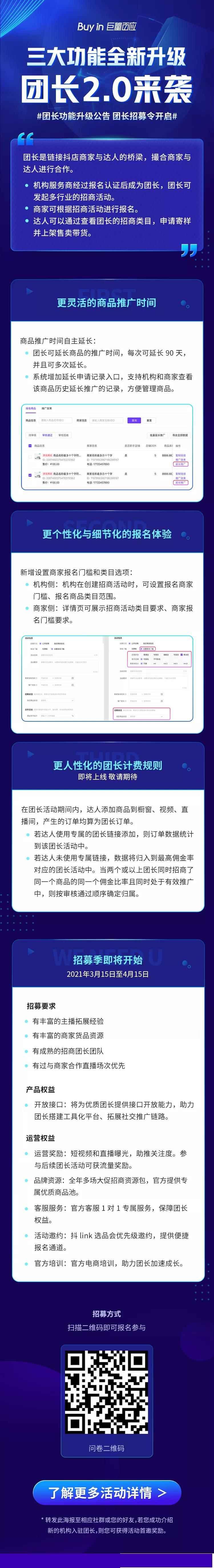 """抖音电商""""团长招募令"""":提供6大专享权益+海量资源扶持"""